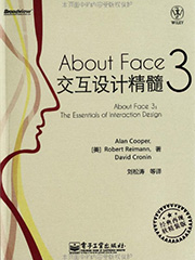 About Face 3 交互设计精髓(经典再现软精装版) [精装]