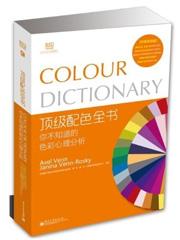 顶级配色全书 你不知道的色彩心理分析